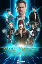 Смотреть Макс Уинслоу и дом тайн онлайн в HD качестве