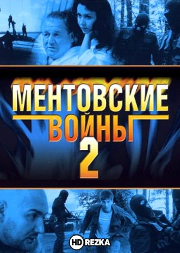 Смотреть Ментовские войны 2 онлайн в HD качестве 720p