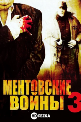 Смотреть Ментовские войны 3 онлайн в HD качестве 720p