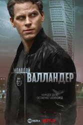 Смотреть Молодой Валландер онлайн в HD качестве 720p