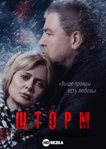 Смотреть Шторм онлайн в HD качестве 720p