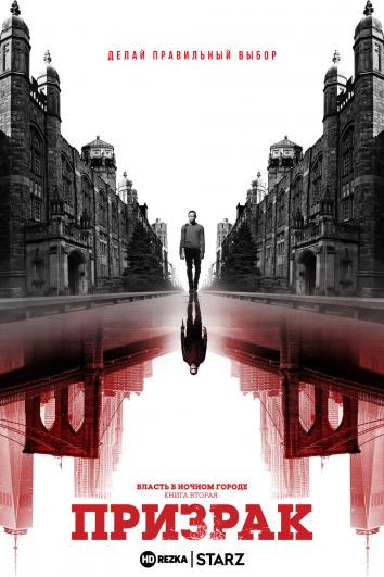 Смотреть Власть в ночном городе. Книга вторая: Призрак онлайн в HD качестве 720p