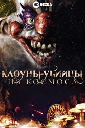 Смотреть Клоуны-убийцы из космоса онлайн в HD качестве 720p