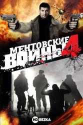 Смотреть Ментовские войны 4 онлайн в HD качестве 720p