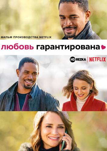 Смотреть Любовь гарантирована онлайн в HD качестве 720p