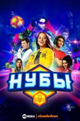 Смотреть Нубы онлайн в HD качестве 720p