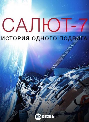 Смотреть Салют-7. История одного подвига онлайн в HD качестве 720p