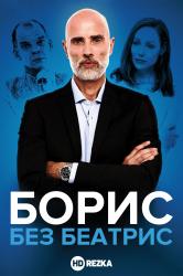 Смотреть Борис без Беатрис онлайн в HD качестве