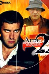 Смотреть Агент национальной безопасности 2 онлайн в HD качестве 720p