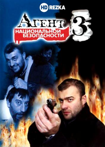 Смотреть Агент национальной безопасности 3 онлайн в HD качестве 720p
