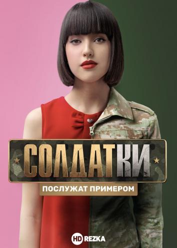 Смотреть Солдатки онлайн в HD качестве 720p