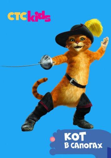 Смотреть Приключения Кота в сапогах онлайн в HD качестве 720p
