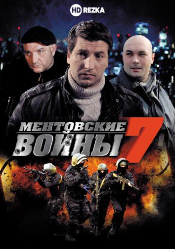 Смотреть Ментовские войны 7 онлайн в HD качестве 720p
