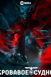 Смотреть Кровавое судно онлайн в HD качестве 720p