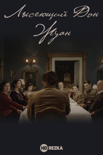 Смотреть Лысеющий Дон Жуан онлайн в HD качестве 720p
