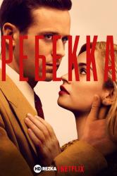 Смотреть Ребекка онлайн в HD качестве 720p