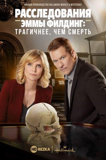 Смотреть Расследования Эммы Филдинг: Трагичнее, чем смерть онлайн в HD качестве 720p