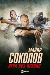 Смотреть Майор Соколов. Игра без правил онлайн в HD качестве