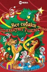 Смотреть Все собаки празднуют Рождество онлайн в HD качестве
