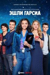 Смотреть Расширяющаяся вселенная Эшли Гарсиа онлайн в HD качестве 720p