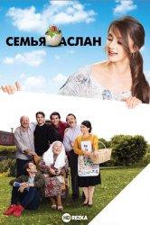 Смотреть Семья Аслан онлайн в HD качестве 720p