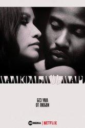 Смотреть Малкольм и Мари онлайн в HD качестве 720p