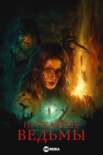 Смотреть Проклятие ведьмы онлайн в HD качестве 720p