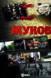 Смотреть Жуков онлайн в HD качестве