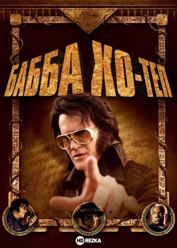 Смотреть Бабба Хо-Теп онлайн в HD качестве 720p