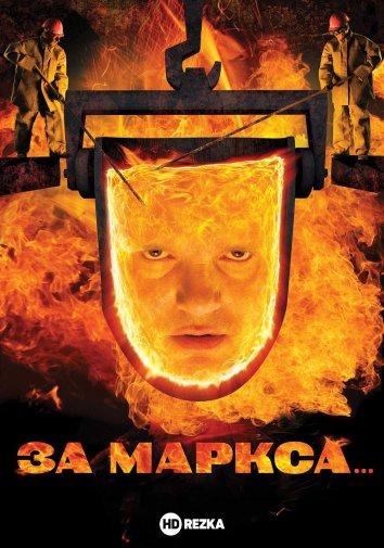 Смотреть За Маркса... онлайн в HD качестве 720p