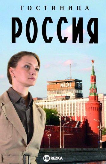 Смотреть Гостиница «Россия» онлайн в HD качестве 720p