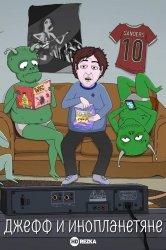 Смотреть Джефф и инопланетяне / Джефф и несколько пришельцев онлайн в HD качестве 720p