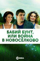 Смотреть Бабий бунт, или Война в Новоселково онлайн в HD качестве