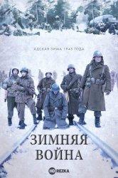 Смотреть Зимняя война онлайн в HD качестве