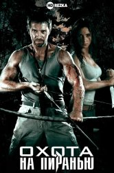 Смотреть Охота на пиранью онлайн в HD качестве 720p