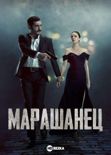 Смотреть Марашанец онлайн в HD качестве 720p
