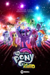Смотреть My Little Pony в кино онлайн в HD качестве 720p