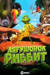Смотреть Лягушонок Риббит онлайн в HD качестве