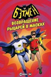 Смотреть Бэтмен: Возвращение рыцарей в масках онлайн в HD качестве
