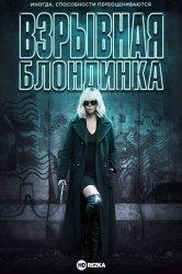 Смотреть Взрывная блондинка онлайн в HD качестве