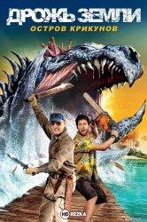 Смотреть Дрожь земли: Остров крикунов онлайн в HD качестве 720p