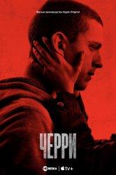 Смотреть Черри онлайн в HD качестве 720p