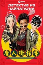 Смотреть Детектив из Чайнатауна онлайн в HD качестве 720p