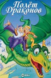 Смотреть Полёт драконов онлайн в HD качестве 720p