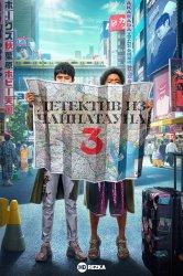 Смотреть Детектив из Чайнатауна 3 онлайн в HD качестве 720p