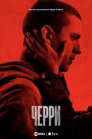 Смотреть Черри / По наклонной онлайн в HD качестве 720p