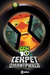 Смотреть Бен 10: Секрет Омнитрикса онлайн в HD качестве 720p