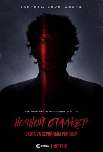 Смотреть Ночной сталкер: Охота за серийным убийцей онлайн в HD качестве 720p