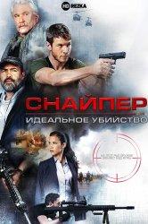 Смотреть Снайпер: Идеальное убийство онлайн в HD качестве