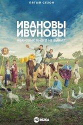Смотреть Ивановы-Ивановы онлайн в HD качестве 720p